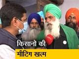 Video : मीटिंग के लिए जाने से पहले BKU नेता जगजीत सिंह ने NDTV से की खास बातचीत
