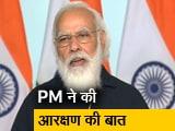 Videos : पहली बार पहाड़ी लोगों को आरक्षण का लाभ मिला : PM मोदी