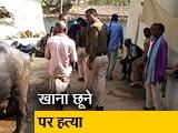 Video : मध्य प्रदेश : खाना छूने पर पीट-पीटकर मार डाला