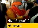 Video : दिल्ली में किसान आंदोलन के बीच गुरुद्वारा रकाबगंज पहुंचे पीएम मोदी