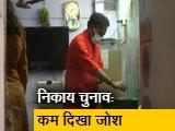 Video : हैदराबाद निकाय चुनाव में कम मतदान प्रतिशत