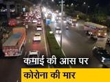 Video : नए साल के पहले नाइट कर्फ्यू से मुंबई के कारोबारियों को तगड़ा झटका