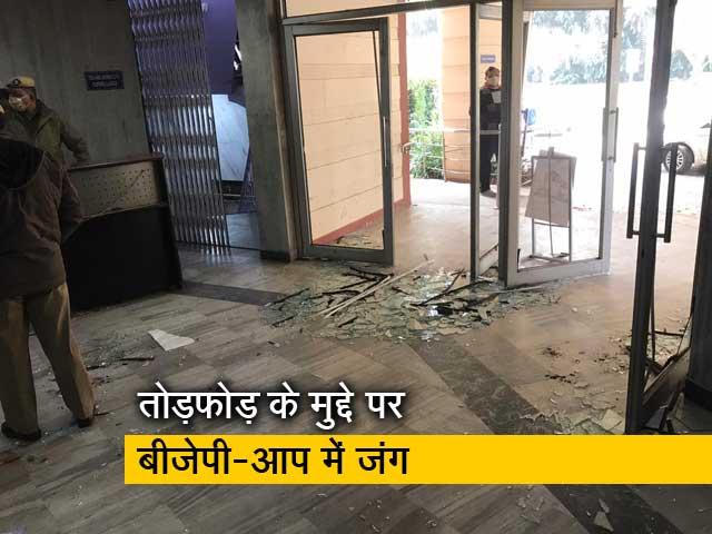 Video : दिल्ली जल बोर्ड के दफ्तरों में तोड़फोड़ पर घिरी बीजेपी ने आप पर लगाए आरोप