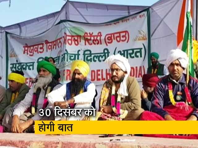 Videos : सरकार ने अगले दौर की बातचीत के लिए 40 किसान संगठनों को 30 दिसंबर को बुलाया