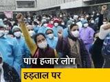 Video : दिल्ली AIIMS के वार्ड में मरीजों को अकेला छोड़ हड़ताल पर गया नर्सिंग स्टाफ