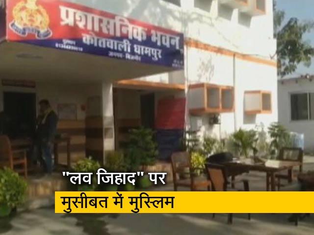 Videos : बिजनौर में लव जिहाद के तहत मुस्लिम युवक गिरफ्तार, पुलिस पर उठे सवाल