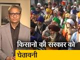 Video : रवीश कुमार का प्राइम टाइम: 8 दिसंबर को किसानों का भारत बंद का एलान
