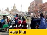 Video : राजस्थान: लगातार बढ़ते कोरोना के मामले, Covid-19 से बीजेपी विधायक की मौत