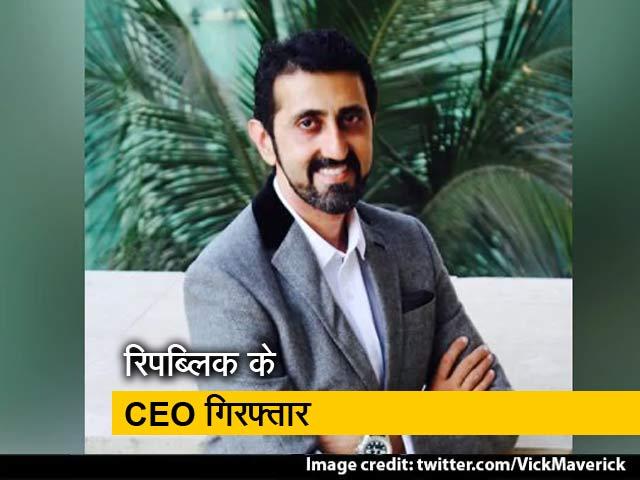 Videos : रिपब्लिक चैनल के CEO विकास खानचंदानी गिरफ्तार