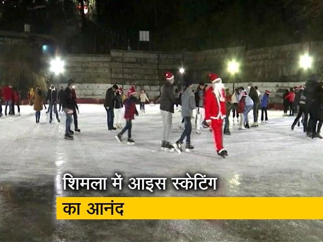 Videos : शिमला के सौ साल पुराने आइस स्केटिंग रिंक में दिख रही रौनक