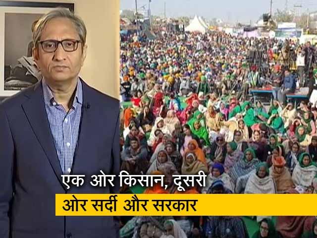 Videos : रवीश कुमार का प्राइम टाइम : सर्द मौसम भी आंदोलन कर रहे किसानों का जोश ठंडा नहीं कर पाया