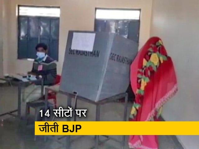 Videos : राजस्थान स्थानीय निकाय चुनाव में BJP की जीत