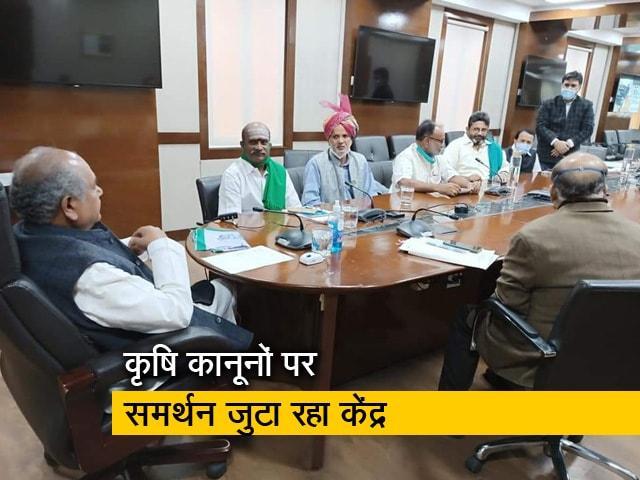 Videos : कृषि मंत्री से मिले 10 किसान संगठन