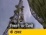 Videos : किसानों के गुस्से के बीच पंजाब में Jio के 1500 टावरों में तोड़फोड़