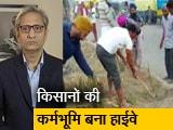 Video : रवीश कुमार का प्राइम टाइम: हाईवे पर खेती-किसानी में जुटे आंदोलनकारी