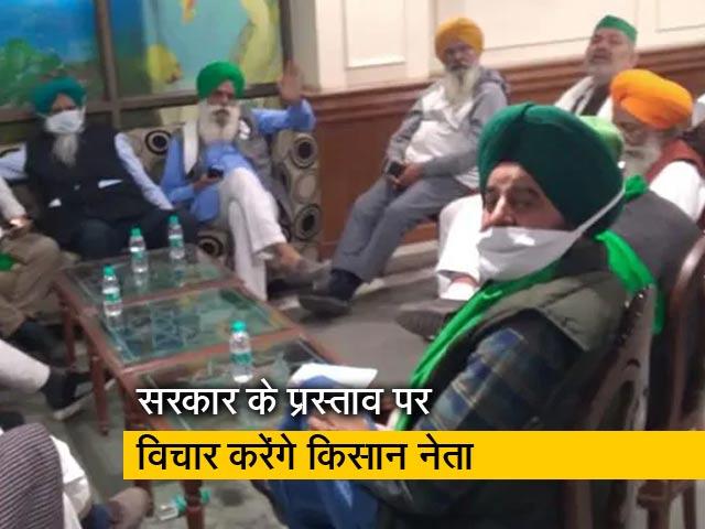 Videos : अमित शाह से बैठक के बाद बोले किसान नेता,