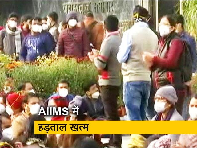 Videos : AIIMS नर्सिंग यूनियन ने वापस ली हड़ताल