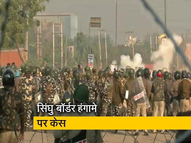 Videos : सिंघु बॉर्डर हंगामे पर दिल्ली पुलिस ने दंगा और सरकारी संपत्ति को नुकसान पहुंचाने का केस दर्ज किया