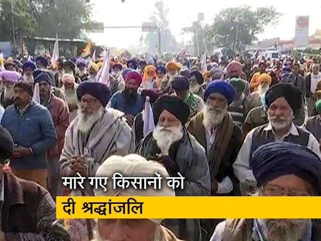 Videos : कृषि कानूनों के खिलाफ आंदोलन में मारे गए किसानों के लिए अरदास