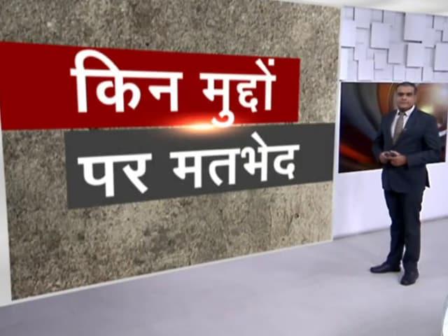 Videos : बिहार में जेडीयू और बीजेपी के कई मुद्दों पर मतभेद उभर कर सामने आए