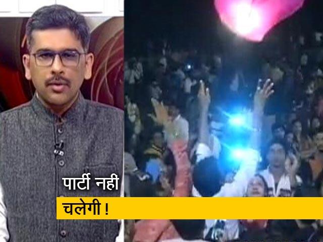 Videos : खबरों की खबर : पार्टी रुक गई क्योंकि कोविड अभी बाकी है