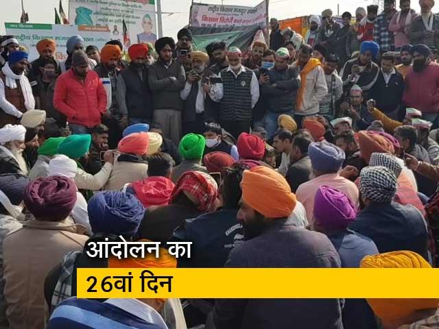 Videos : आज भूख हड़ताल पर रहेंगे किसान, 23 दिसंबर एक वक्त का भोजन छोड़ने की अपील