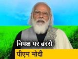 Video : किसानों के नाम पर एजेंडा चल रहा है : PM मोदी