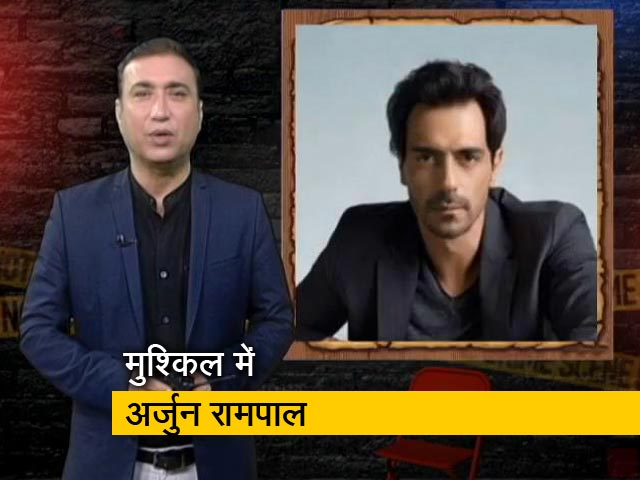 Videos : क्राइम रिपोर्ट इंडिया : ड्रग्स केस में अर्जुन रामपाल की मुश्किलें बढ़ी