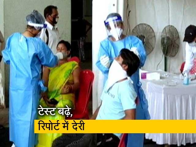 Videos : दिल्ली मे RT-PCR टेस्ट बढ़े, लेकिन रिपोर्ट में देरी
