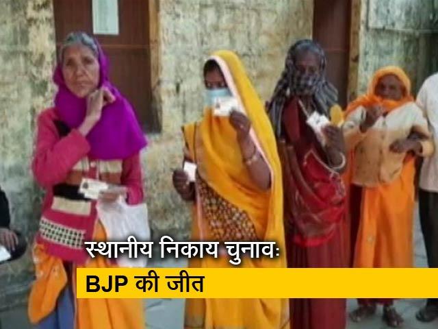 Videos : सिटी सेंटर : 21 जिलों की 14 सीट पर BJP को कामयाबी