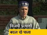 Video : जम्मू-कश्मीर में जिला विकास परिषदों के चुनाव के बाद खरीद-फरोख्त का आरोप