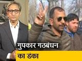 Video : रवीश कुमार का प्राइम टाइम : जम्मू कश्मीर में डीडीसी चुनावों में गुपकार गठबंधन का डंका