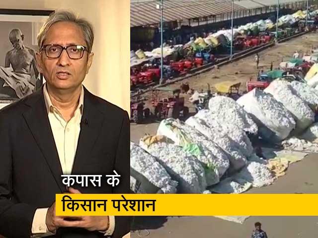 Videos : रवीश कुमार का प्राइम टाइम: MSP को तरसते मध्यप्रदेश के किसान