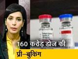 Video : कोविड-19 वैक्सीन प्री बुकिंग की होड़ में भारत सबसे आगे