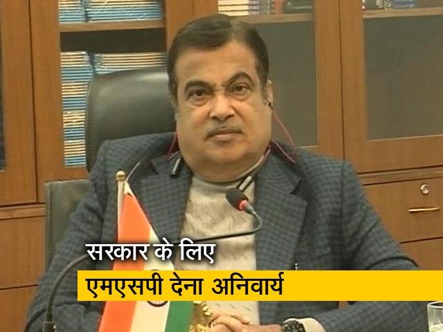 Videos : एमएसपी पर कैबिनेट मंजूरी की अहमियत कानून जितनी, NDTV से बोले नितिन गडकरी