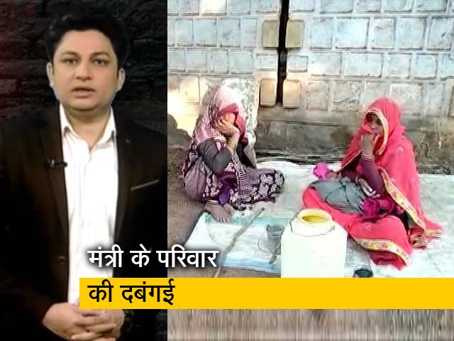 Videos : BJP को नहीं दिया वोट, मंत्री के परिवार ने दिखाई दबंगई