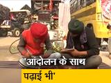 Video : किसानों के साथ उनके स्कूली बच्चे भी कंधे से कंधा मिलाकर आंदोलन में डटे