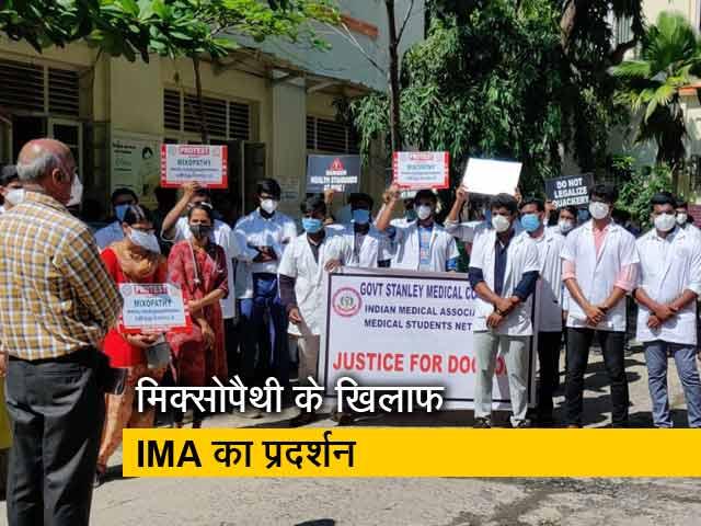Videos : रवीश कुमार का प्राइम टाइम : केंद्र सरकार के फैसले का लाखों डॉक्टरों ने किया विरोध