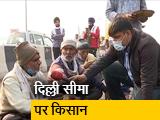 Video : दिल्ली सीमा पर डटे किसानों के लिए गुरुद्वारों ने किया लंगर का बंदोबस्त