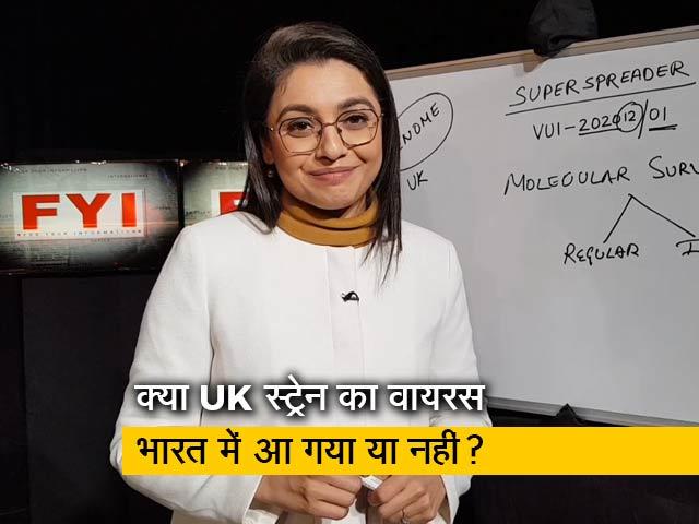 Videos : सुपर स्प्रेडर से लड़ने के लिए इंडिया कैसे कर रहा है तैयारी?