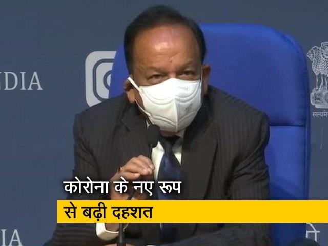 Videos : दिल्ली में स्वास्थ्य मंत्रालय की आपात बैठक हुई, CM केजरीवाल ने की अपील