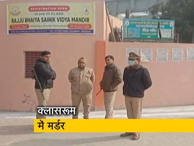 Videos : क्राइम रिपोर्ट इंडिया : बुलंदशहर में क्लासरूम में मर्डर