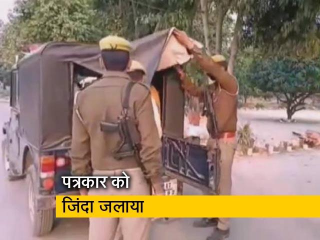 Videos : UP के बलरामपुर में पत्रकार को सैनिटाइजर डालकर जिंदा जलाया