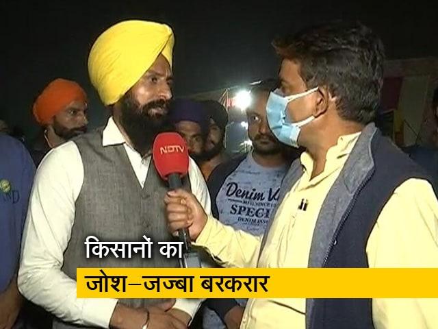 Videos : सिंघु बॉर्डर पर किसानों के जोश में कमी नहीं