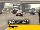 Video : दिल्ली-जयपुर हाइवे जाम करेंगे किसान