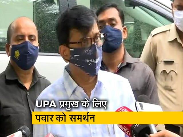 Video : संजय राउत बोले- पवार के यूपीए प्रमुख बनने का समर्थन