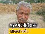 Video : MSP नहीं मिलने से परेशान औरंगाबाद के किसान
