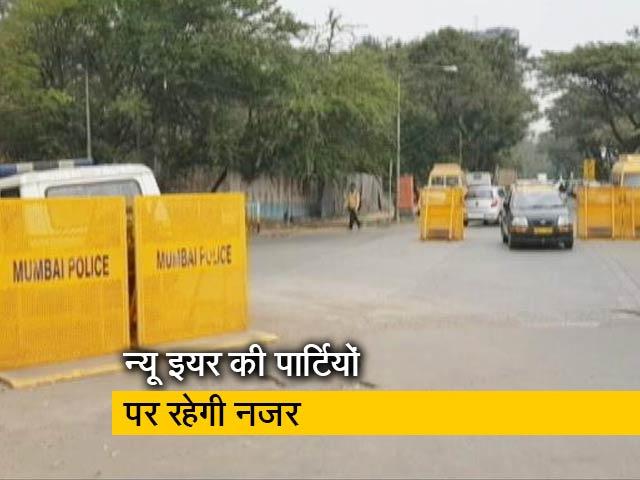 Videos : महाराष्ट्र के बड़े शहरों में 5 जनवरी तक नाइट कर्फ्यू