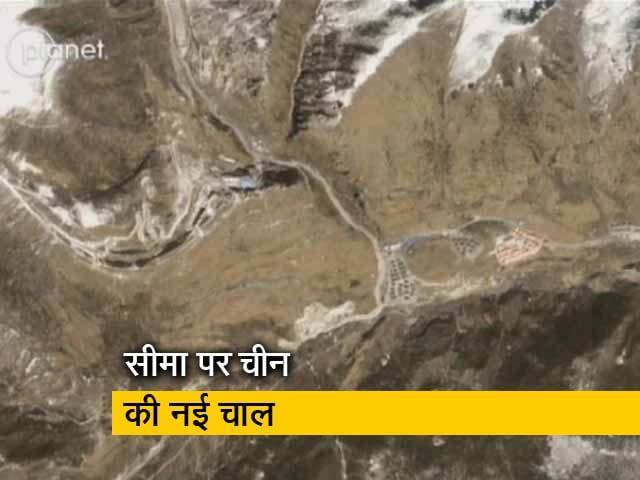 Videos : अरुणाचल में एलएसी के निकट चीन ने बसाए गांव