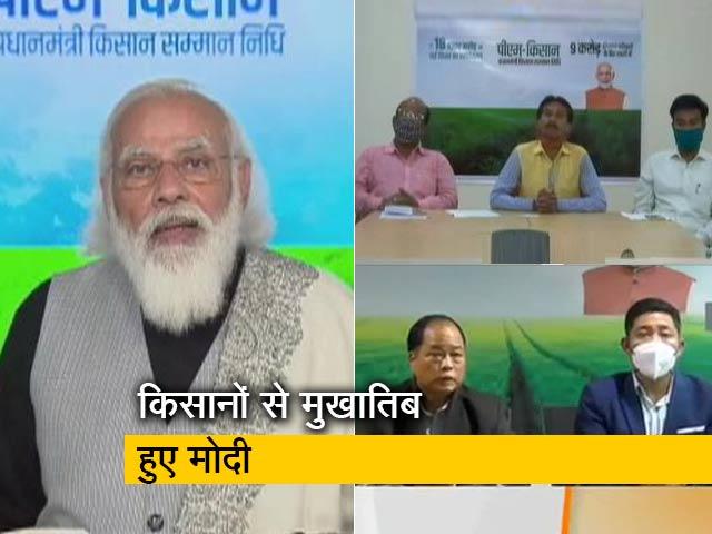 Videos : पीएम से किसानों ने कहा, सम्मान निधि से खेती की जरूरतें हो रहीं पूरी